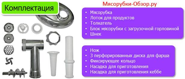 komplektatsiya myasorubki