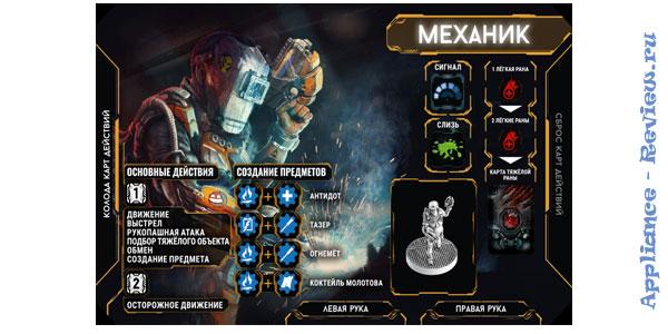 Планшет персонажа Настольная игра «Немезида»